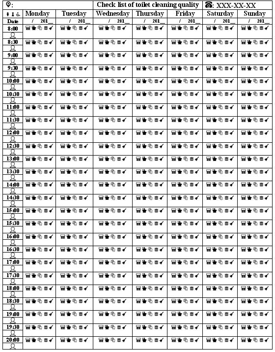 бланк график уборки туалетов скачать - фото 10